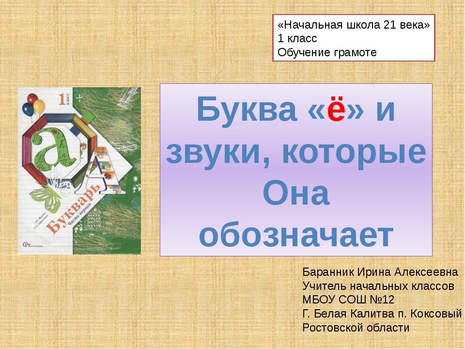 «Начальная школа 21 века» 1 класс Обучение грамоте Буква «ё» и звуки, которые...