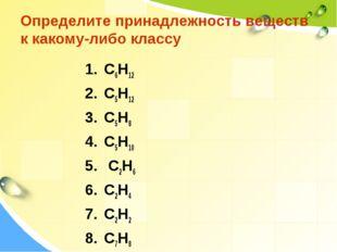 Определите принадлежность веществ к какому-либо классу C6H12 C5H12 С5H8 С5H10