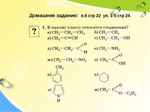 Домашнее задание: п.6 стр 22 уп. 1-5 стр 24