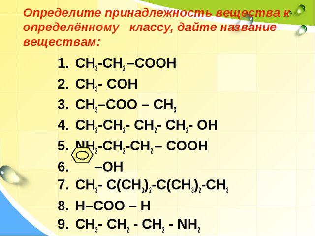 Определите принадлежность вещества к определённому классу, дайте название вещ...