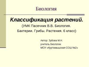 Биология Классификация растений. (УМК Пасечник В.В. Биология. Бактерии. Грибы
