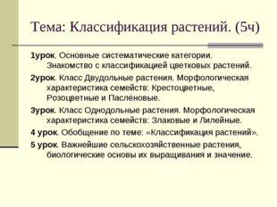 Тема: Классификация растений. (5ч) 1урок. Основные систематические категории.