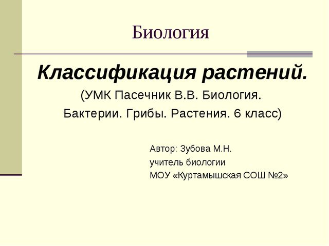 Биология Классификация растений. (УМК Пасечник В.В. Биология. Бактерии. Грибы...