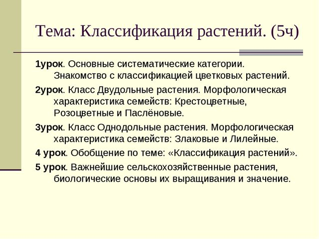 Тема: Классификация растений. (5ч) 1урок. Основные систематические категории....