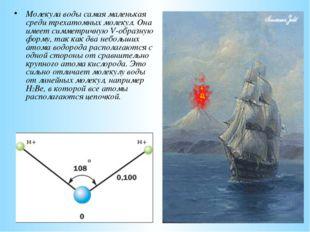 Молекула воды самая маленькая среди трехатомных молекул. Она имеет симметричн