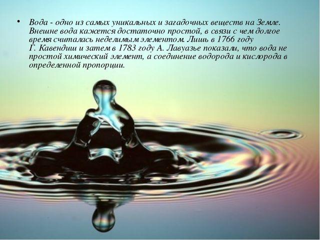 Вода - одно из самых уникальных и загадочных веществ на Земле. Внешне вода ка...