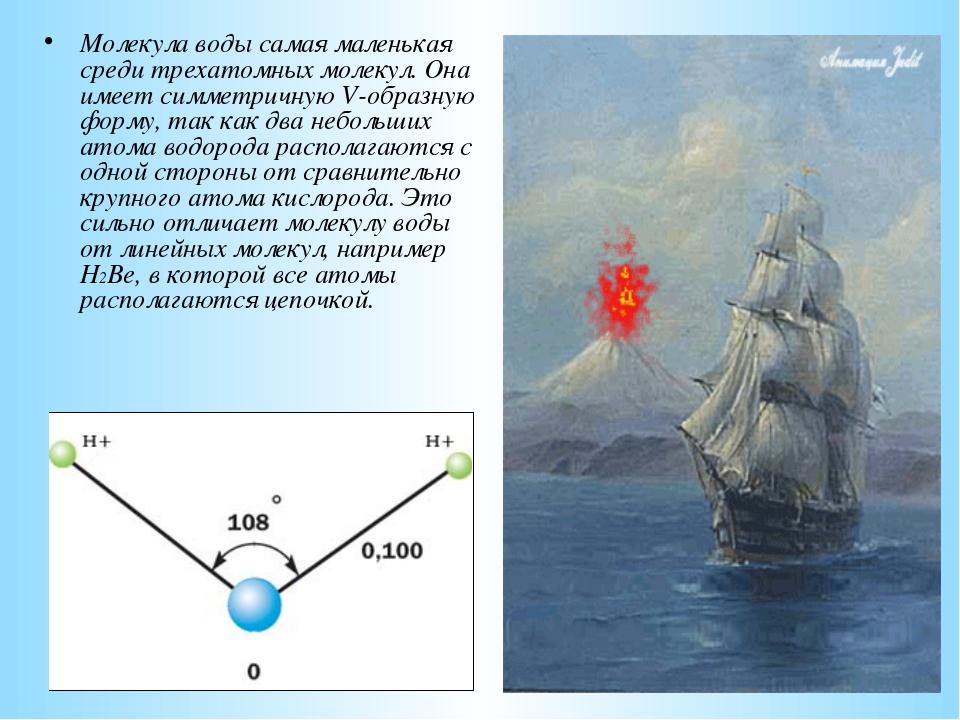 Молекула воды самая маленькая среди трехатомных молекул. Она имеет симметричн...