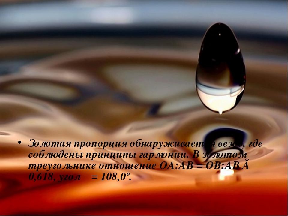 Золотая пропорция обнаруживается везде, где соблюдены принципы гармонии. В зо...