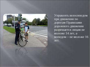 Управлять велосипедом при движении по дорогам Правилами дорожного движения р