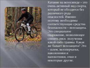 Катание на велосипеде – это очень активный вид спорта, который не обходится