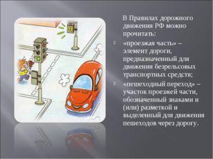 В Правилах дорожного движения РФ можно прочитать: «проезжая часть» – элемент