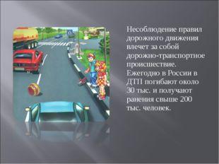 Несоблюдение правил дорожного движения влечет за собой дорожно-транспортное