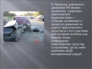В Правилах дорожного движения РФ можно прочитать: «дорожно-транспортное прои