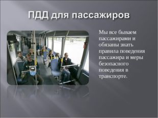 Мы все бываем пассажирами и обязаны знать правила поведения пассажира и меры