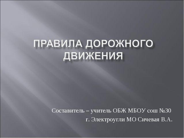 Составитель – учитель ОБЖ МБОУ сош №30 г. Электроугли МО Сичевая В.А.