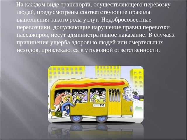 На каждом виде транспорта, осуществляющего перевозку людей, предусмотрены со...