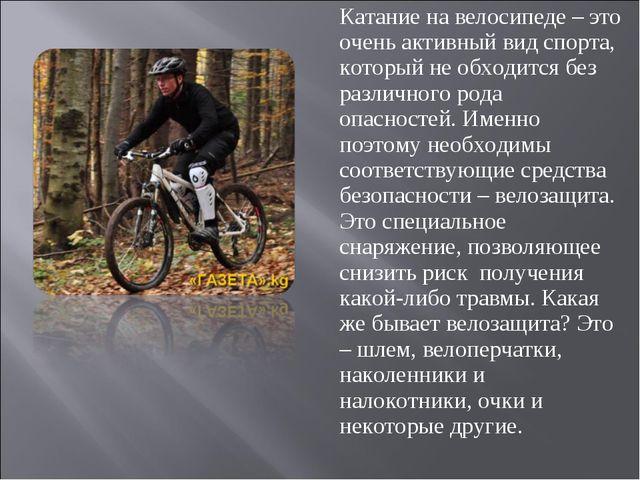 Катание на велосипеде – это очень активный вид спорта, который не обходится...