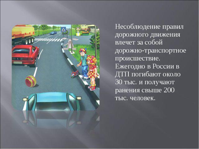 Несоблюдение правил дорожного движения влечет за собой дорожно-транспортное...