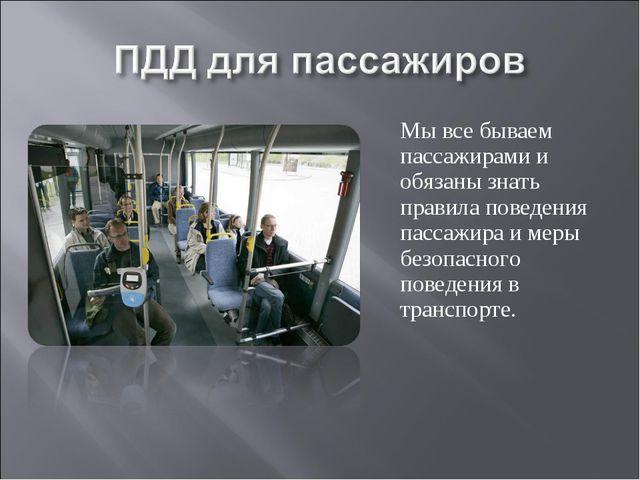 Мы все бываем пассажирами и обязаны знать правила поведения пассажира и меры...