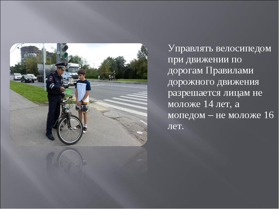 Управлять велосипедом при движении по дорогам Правилами дорожного движения р...
