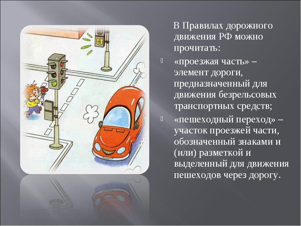 В Правилах дорожного движения РФ можно прочитать: «проезжая часть» – элемент...