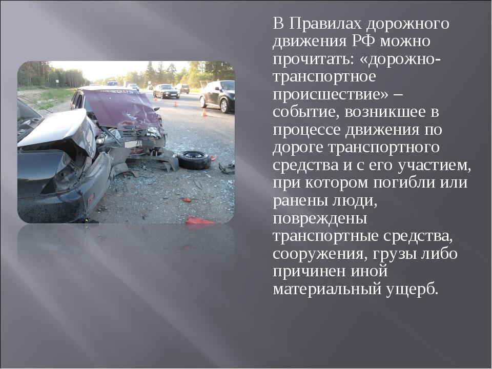В Правилах дорожного движения РФ можно прочитать: «дорожно-транспортное прои...