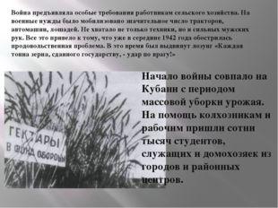 Война предъявляла особые требования работникам сельского хозяйства. На военны