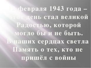 12 февраля 1943 года – этот день стал великой Радостью, которой могло бы и не