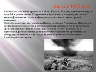 Август 1942 год. В начале августа война пришла на Кубань. Казаки 17-го кавале