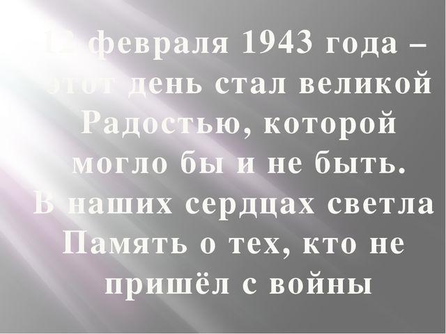 12 февраля 1943 года – этот день стал великой Радостью, которой могло бы и не...