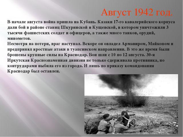 Август 1942 год. В начале августа война пришла на Кубань. Казаки 17-го кавале...
