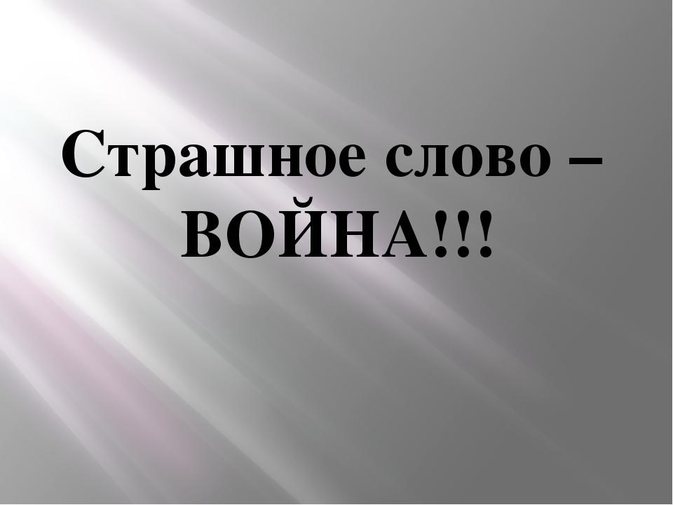 Страшное слово – ВОЙНА!!!