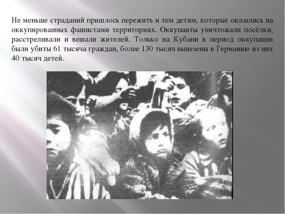 Не меньше страданий пришлось пережить и тем детям, которые оказались на оккуп...