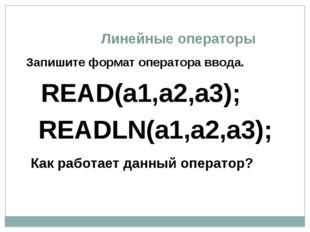 Линейные операторы Запишите формат оператора ввода. Как работает данный опера