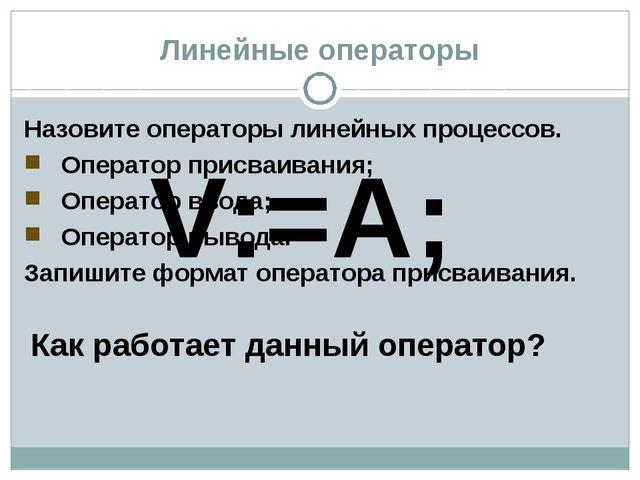 Линейные операторы Назовите операторы линейных процессов. Оператор присваиван...