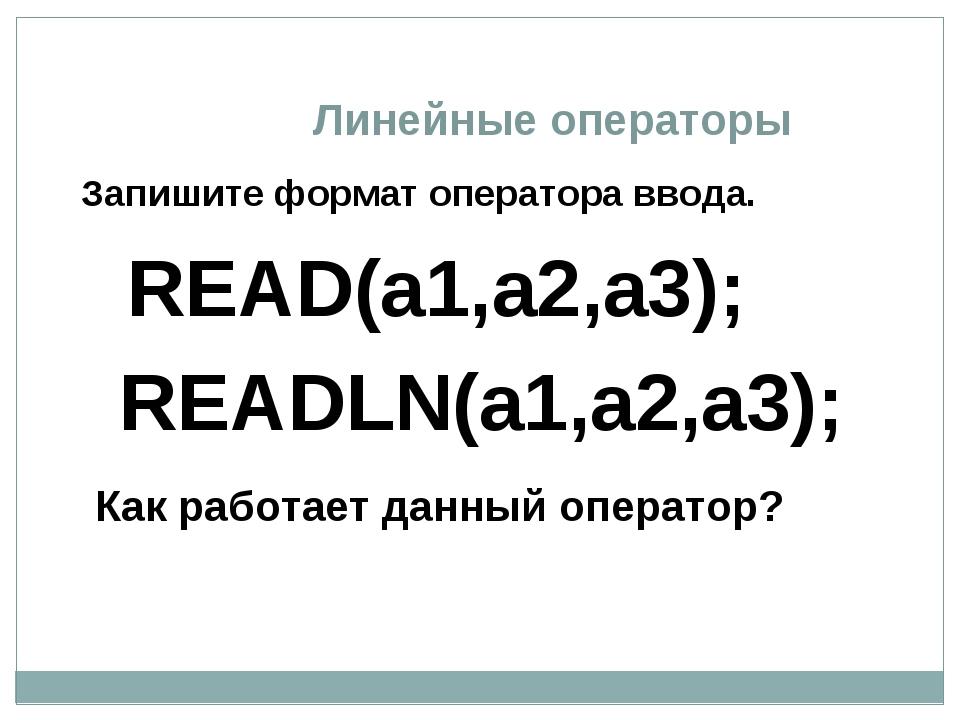 Линейные операторы Запишите формат оператора ввода. Как работает данный опера...