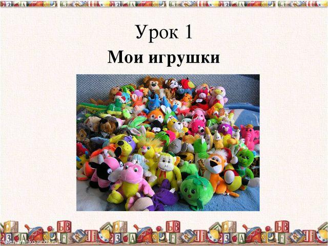 Урок 1 Мои игрушки