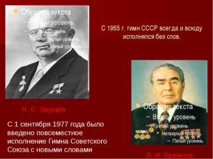 С 1955 г. гимн СССР всегда и всюду исполнялся без слов. Н. С. Хрущев Л. И. Бр