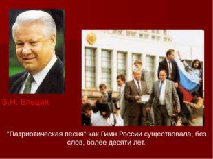 """Б.Н. Ельцин """"Патриотическая песня"""" как Гимн России существовала, без слов, бо"""