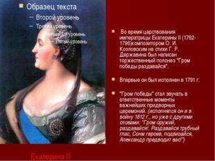 Екатерина II Во время царствования императрицы Екатерины II (1762-1796)композ