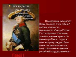 """ПавелI С воцарением императора ПавлаI полонез """"Гром победы"""" надолго исчезае"""