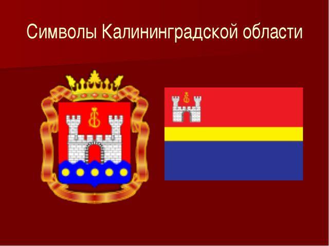 Символы Калининградской области