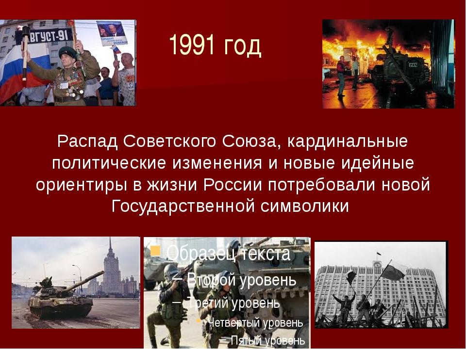 1991 год Распад Советского Союза, кардинальные политические изменения и новы...