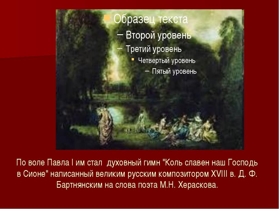 """По воле Павла I им стал духовный гимн """"Коль славен наш Господь в Сионе"""" напис..."""