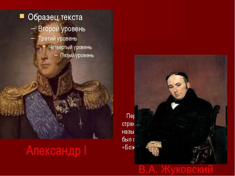 Александр I Первый официальный гимн в нашей стране появился в 1816 году, назы...
