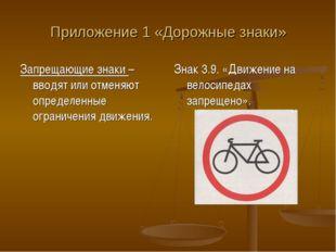 Приложение 1 «Дорожные знаки» Запрещающие знаки – вводят или отменяют определ