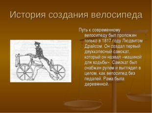История создания велосипеда Путь к современному велосипеду был проложен тольк