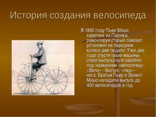 История создания велосипеда В 1860 году Пьер Мишо, каретник из Парижа, ремонт