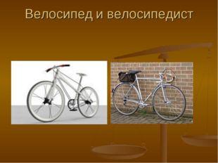 Велосипед и велосипедист