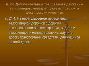 п. 24. Дополнительные требования к движению велосипедов, мопедов, гужевых пов